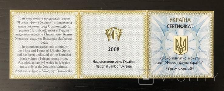 Сертифікат гриф чорний 2008 рік номер 1001, фото №3