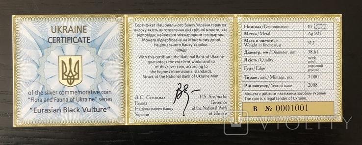 Сертифікат гриф чорний 2008 рік номер 1001, фото №2