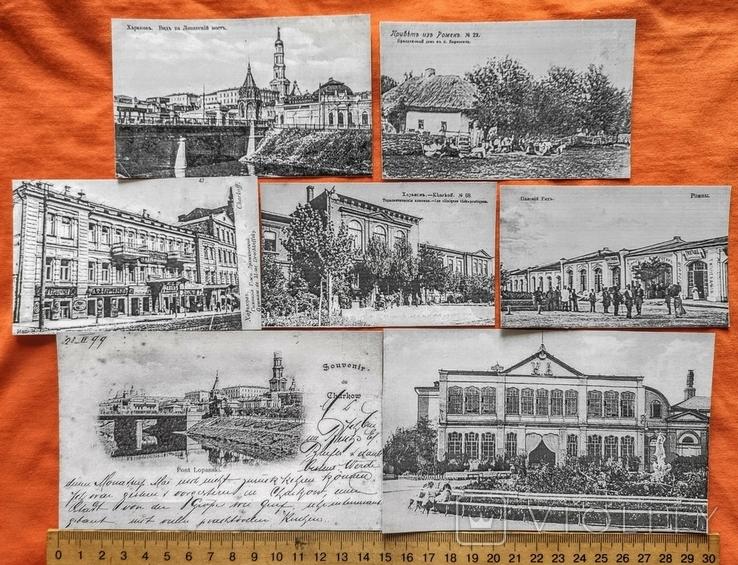 Фотографии. Харьков. Ромны. Екатеринослав, фото №2