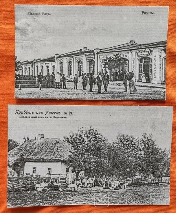 Фотографии. Харьков. Ромны. Екатеринослав, фото №6