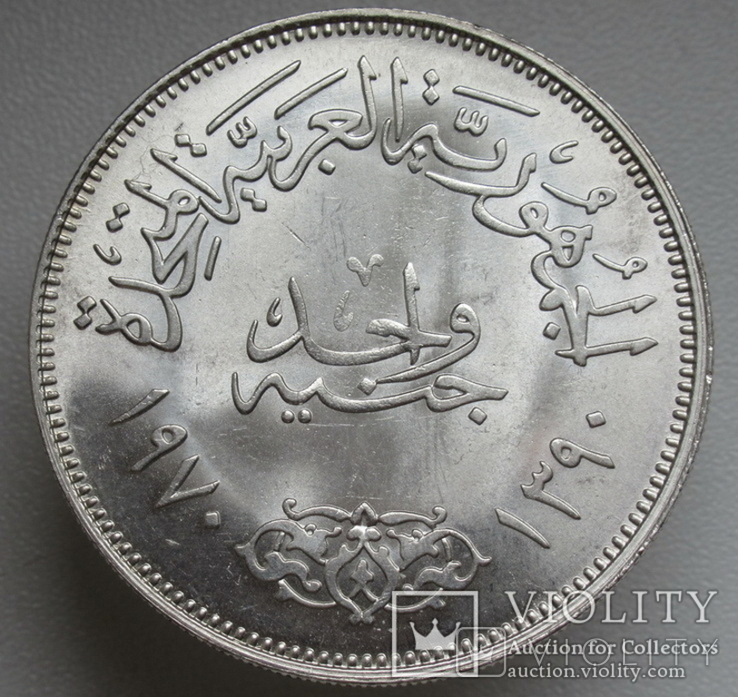 "1 фунт 1970 г. Египет "" Президент Насер "", серебро, фото №10"