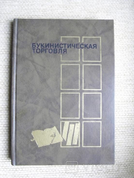 Букинистическая торговля 1990, фото №2