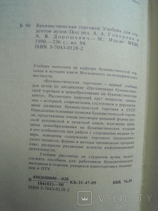 Букинистическая торговля 1990, фото №4