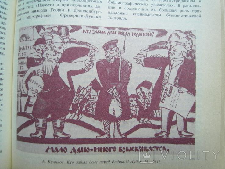 Букинистическая торговля 1990, фото №5