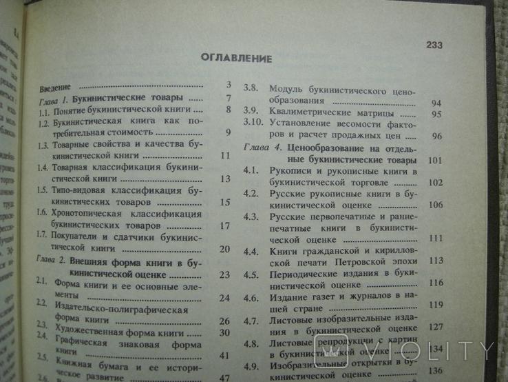 Букинистическая торговля 1990, фото №6