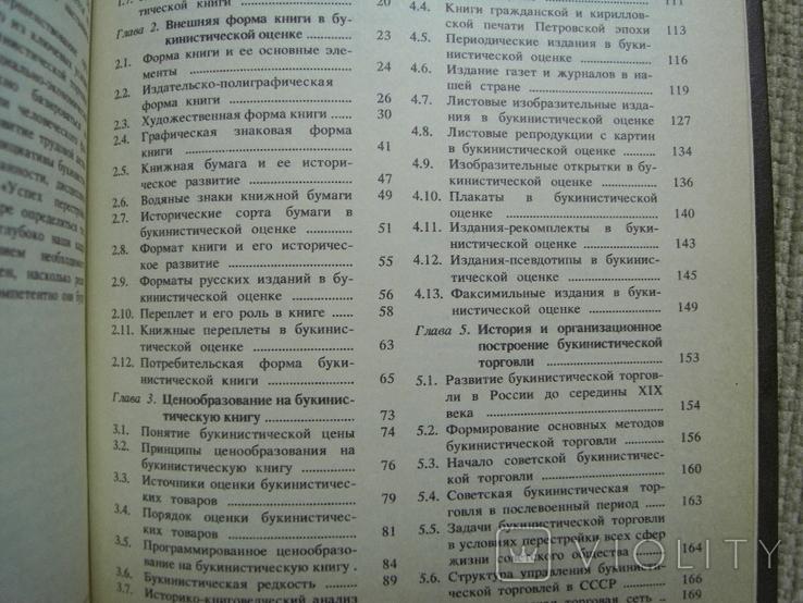 Букинистическая торговля 1990, фото №7