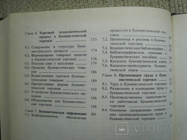 Букинистическая торговля 1990, фото №8