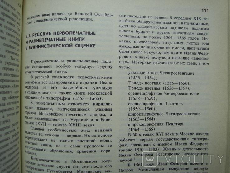 Букинистическая торговля 1990, фото №9