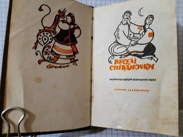 Веселі співаночки 1963 українські народні пісні, фото №2
