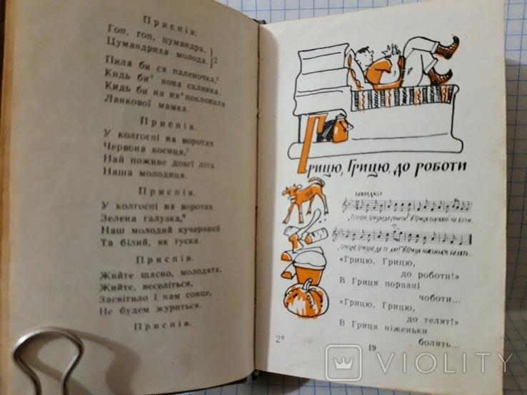 Веселі співаночки 1963 українські народні пісні, фото №3