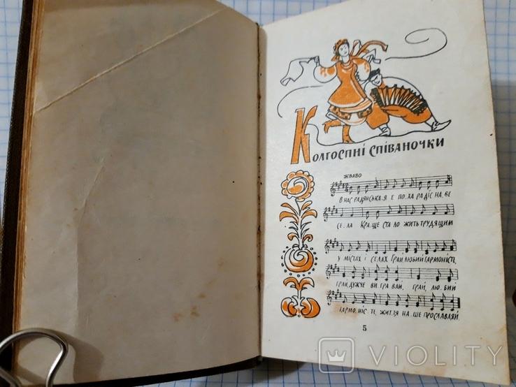 Веселі співаночки 1963 українські народні пісні, фото №4