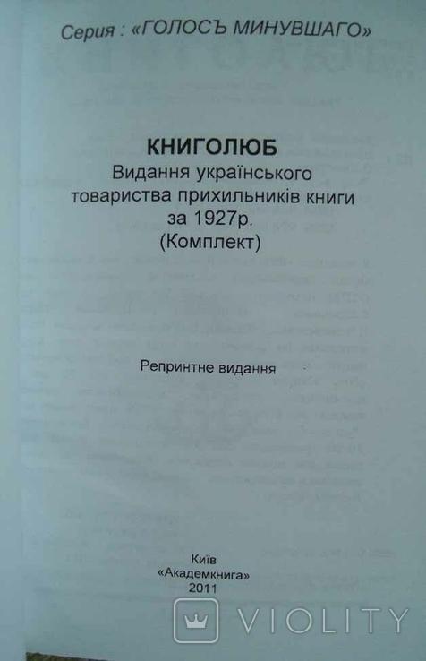 Книголюб Українське товариство прихильників книги Комплект репринт, фото №4