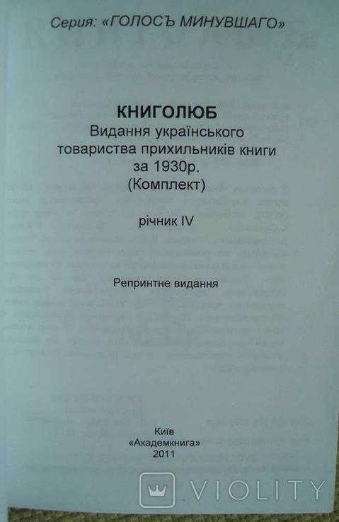 Книголюб Українське товариство прихильників книги Комплект репринт, фото №7