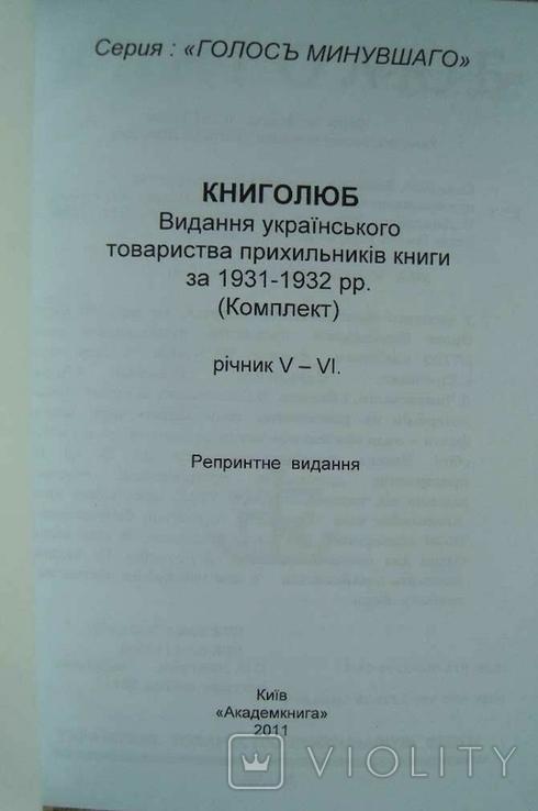 Книголюб Українське товариство прихильників книги Комплект репринт, фото №8