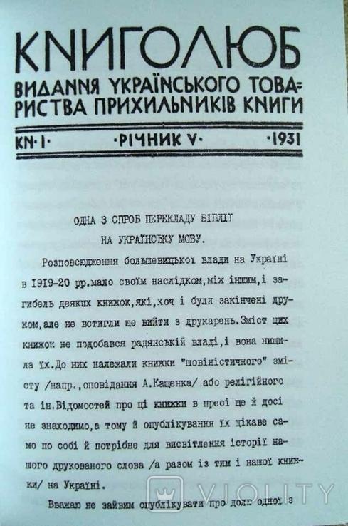 Книголюб Українське товариство прихильників книги Комплект репринт, фото №9
