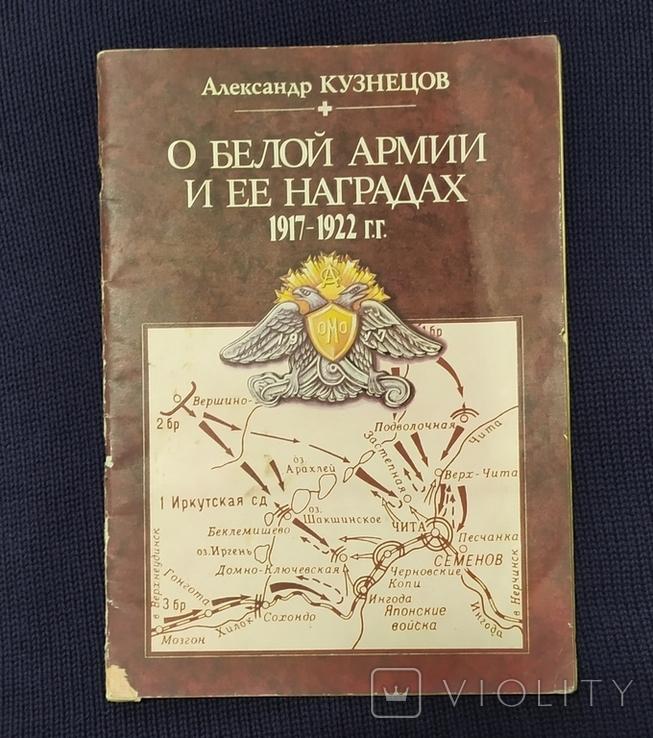 Награды Белой армии., фото №2