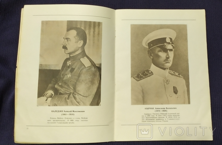 Награды Белой армии., фото №3