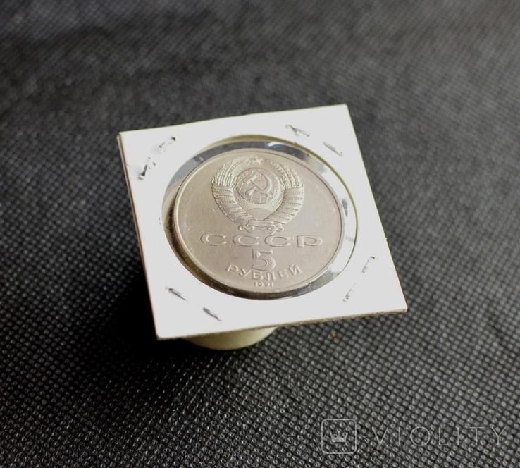 5 рублей Госбанк 1991 в холдері, фото №5