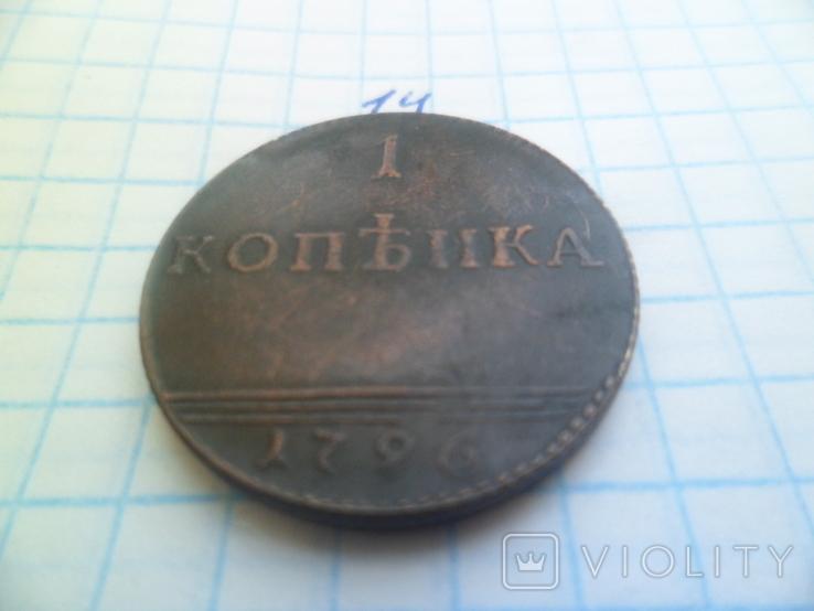 1 копейка 1796 рік копія, фото №3