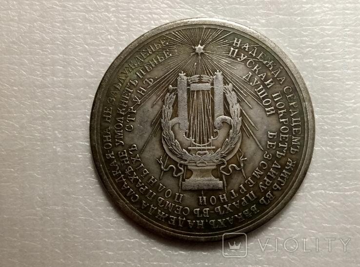 Медаль в честь Василия Андреевича Жуковского 1782 1852 г s80 размер 50мм копия, фото №3