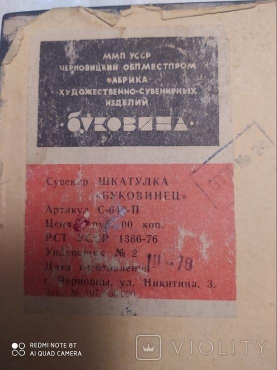 Шкатулка ссср, фото №3