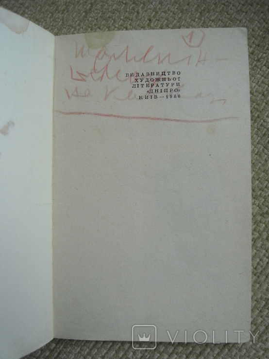 Таємниці розгадано. Оповідання літературознавця 1966, фото №3