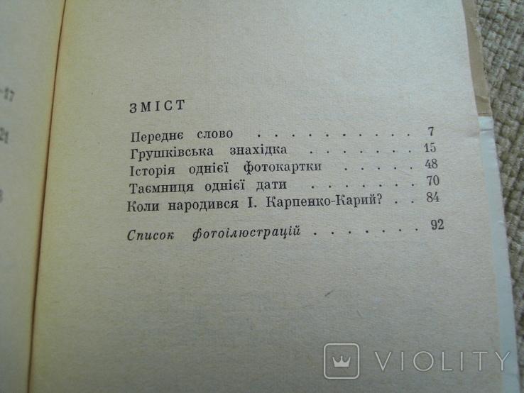 Таємниці розгадано. Оповідання літературознавця 1966, фото №6
