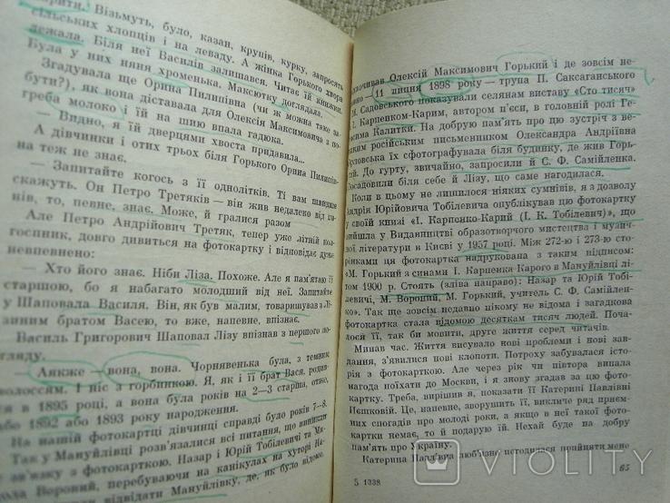 Таємниці розгадано. Оповідання літературознавця 1966, фото №11