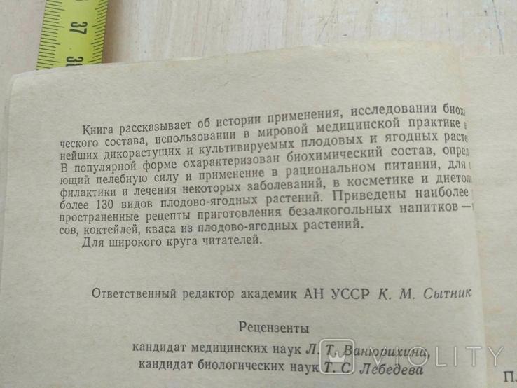 """Дудченко """"Плодовые и ягодные растения целители"""" 1987р., фото №8"""