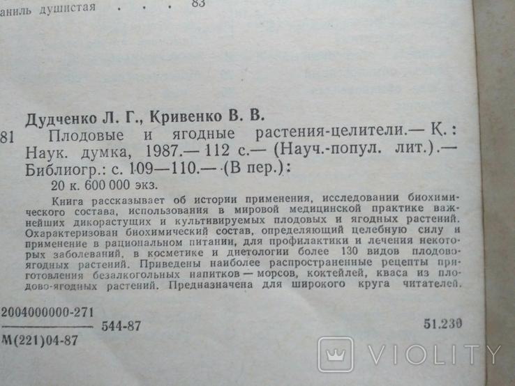 """Дудченко """"Плодовые и ягодные растения целители"""" 1987р., фото №10"""