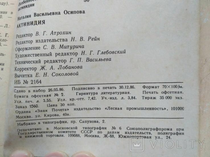 """Осипова """"Актинидия"""" 1987р., фото №5"""
