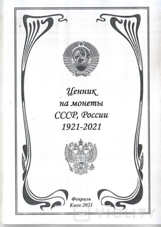 Ценник на монеты СССР России 1921-2021 гг. Февраль 2021