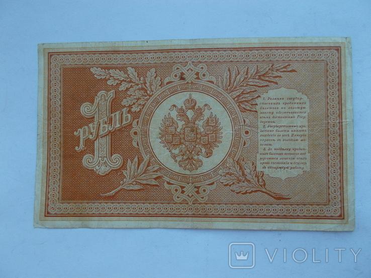 1 рубль 1898-1903 г.г. БЛ. Плеске/Наумов, фото №3
