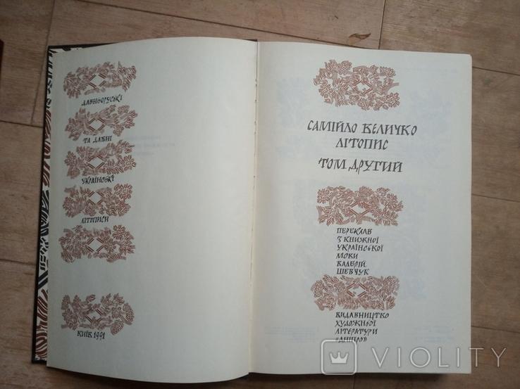 Самойло Величко Літопис 2 томи, фото №5