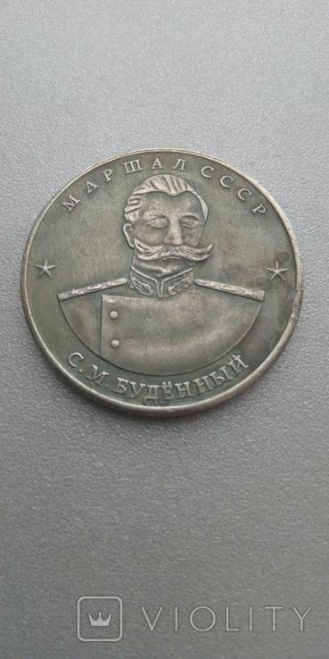 10 червонцев 1945 года маршал СССР Буденный копия, фото №2