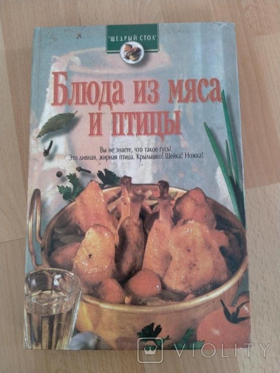 Блюда из мяса и птицы, фото №2