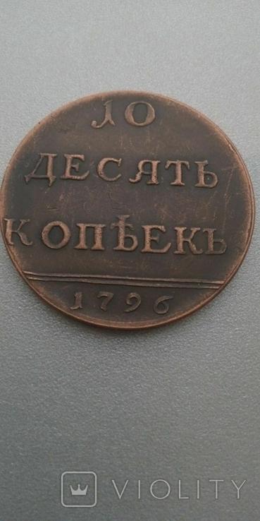 10 копеек 1796 года медь вензель мелкая точка копия, фото №2