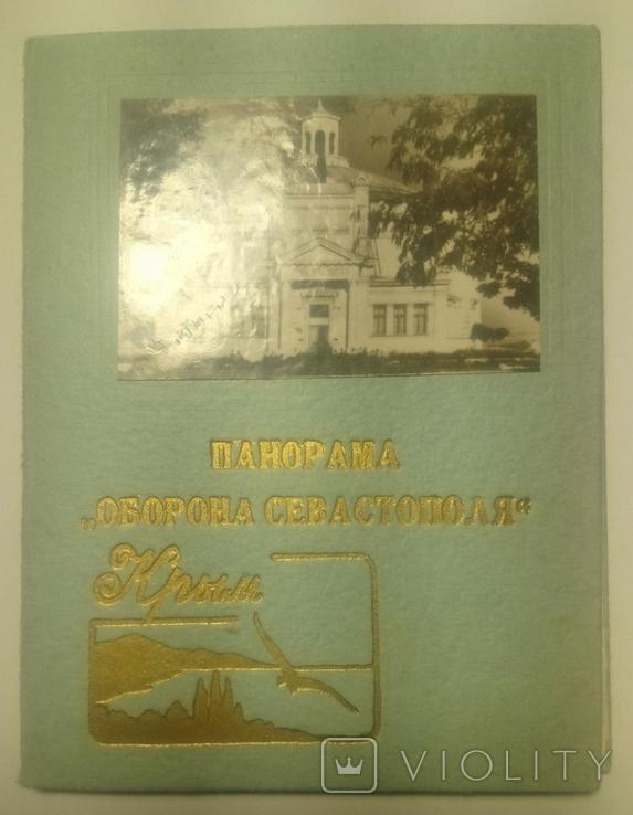 """Крым Ялта 1959г. """"Оборона Севастополя"""". сост ид., фото №2"""