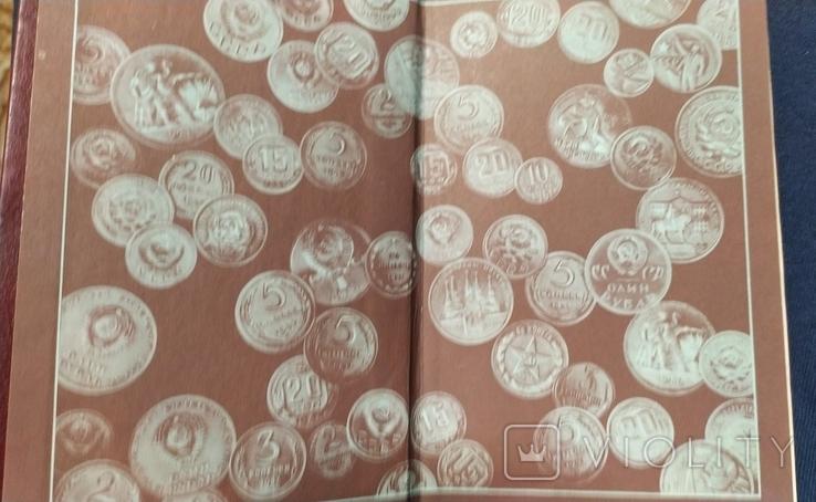 Монеты СССР., фото №3