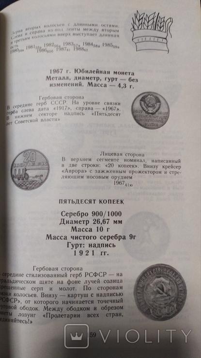 Монеты СССР., фото №7