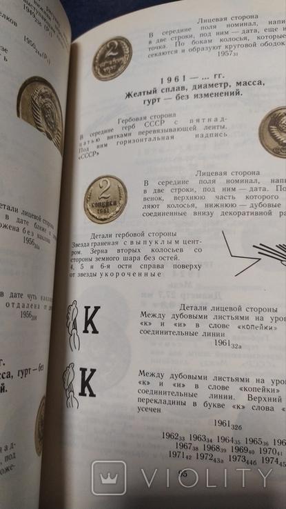 Монеты СССР., фото №8