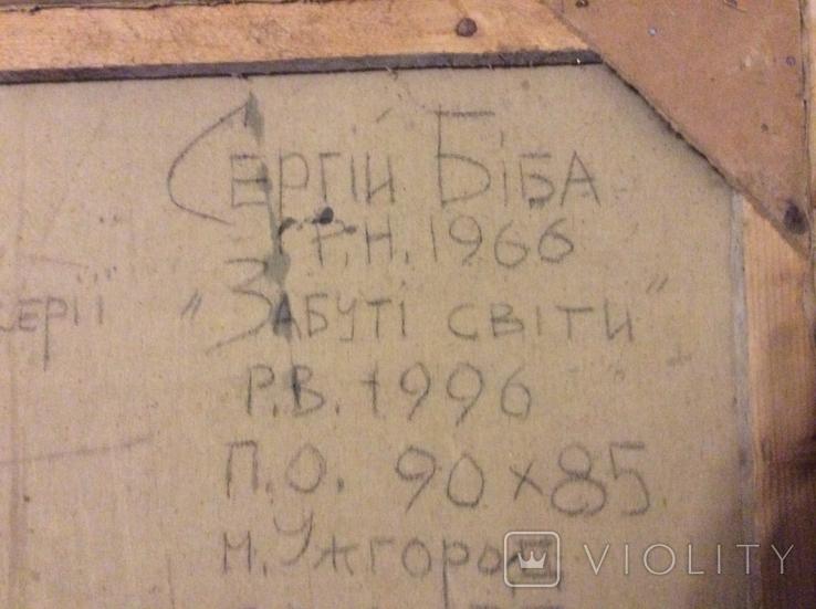 """Сергій Біба із серії """"Забуті світи"""", 90 х 85 см., фото №8"""