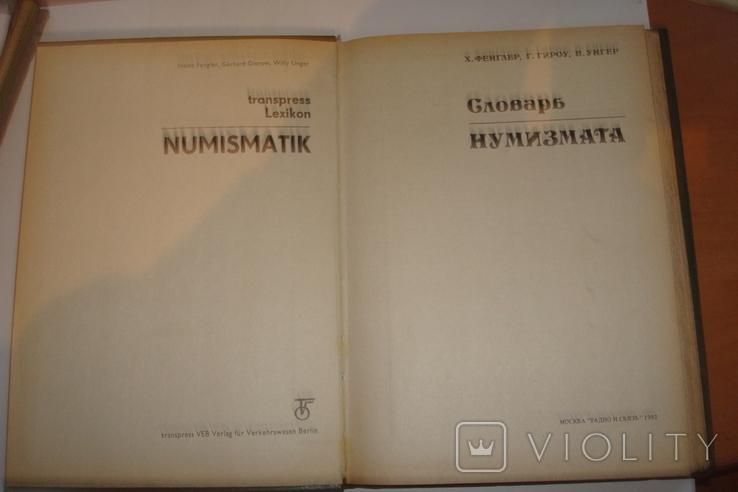Словарь нумизмата.Авторы: Фенглер,Гироу,Унгер. М.-1982 год, фото №5