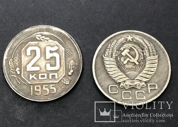 25 копеек 1955 года СССР копия монеты