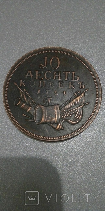 10 копеек 1761 год Барабаны копия, фото №2