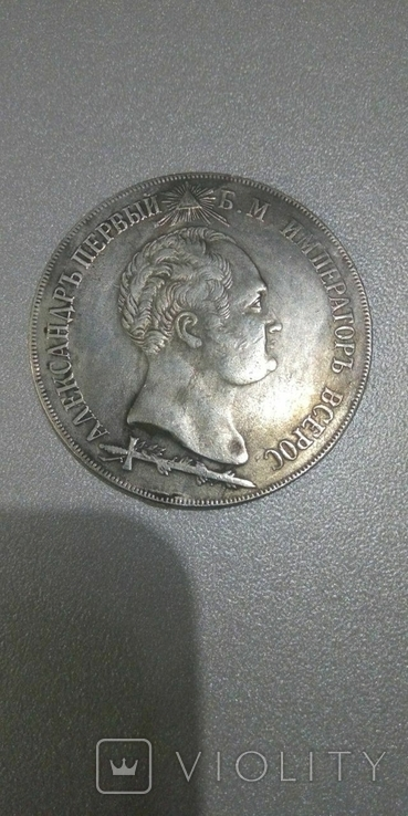 1 1/2 рубля 1839 год Александр первый Бородино Копия, фото №2