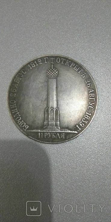 1 1/2 рубля 1839 год Александр первый Бородино Копия, фото №3