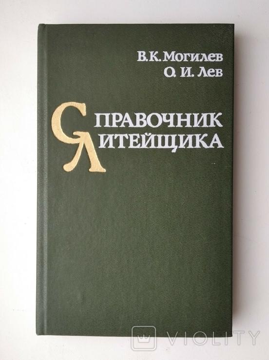 Справочник по литью., фото №2