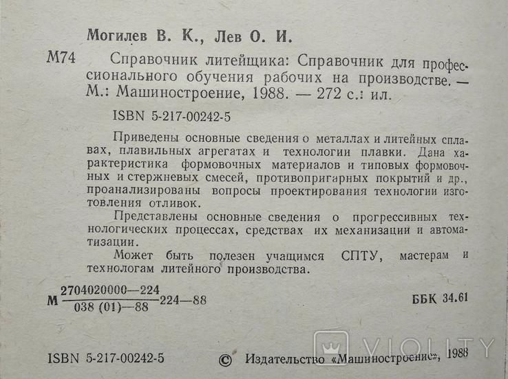 Справочник по литью., фото №3