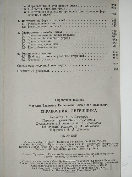 Справочник по литью., фото №5